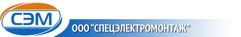 "ООО ""СпецЭлектроМонтаж"" – Вологда"