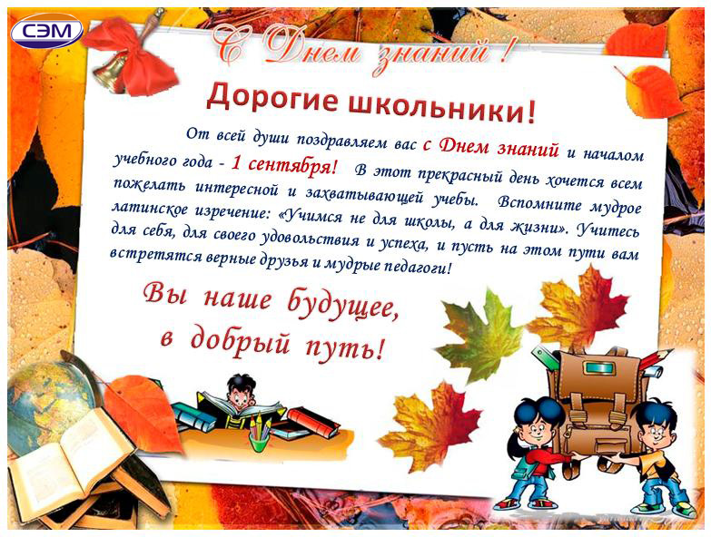 Поздравления учеников и родителей с 1 сентября 78